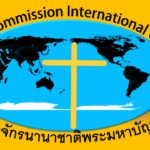 Great Commission International Church